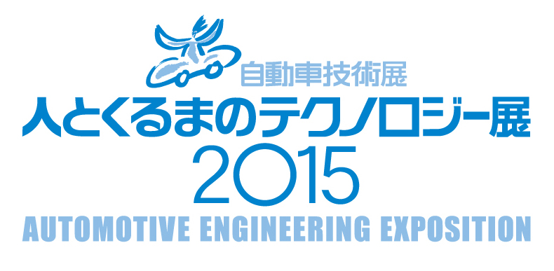Automotive Engineering Exposition